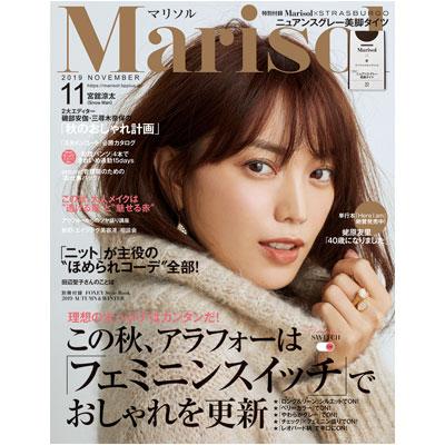 Marisol 2019年11月号